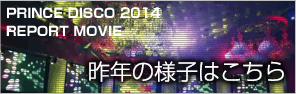 PRINCE DISCO 2014 REPORT MOVIE